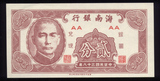 CU  UNC  ... Old Chinese Bank Note