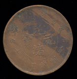 20 Cash ... 1903 ... Old Chinese Coin