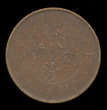 1907 ... Old Chinese Cash Coin