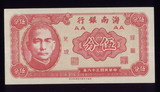 Old Chinesse bank Note