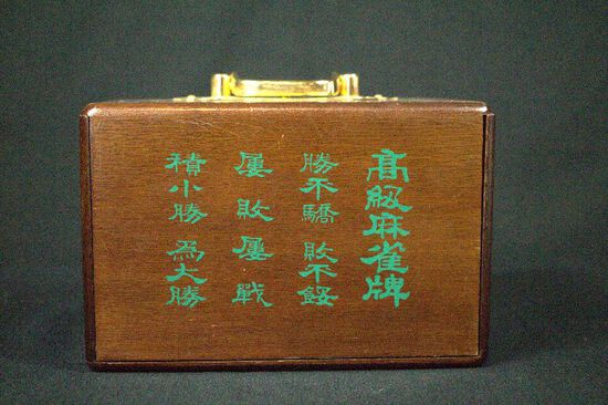 Mahjong Game Set In Wooden Box
