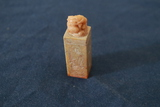 Asian Stone Stamp