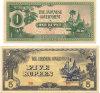 1942 WW2 Burma Japanese Occ 1 Rupee Crisp AU/UNC