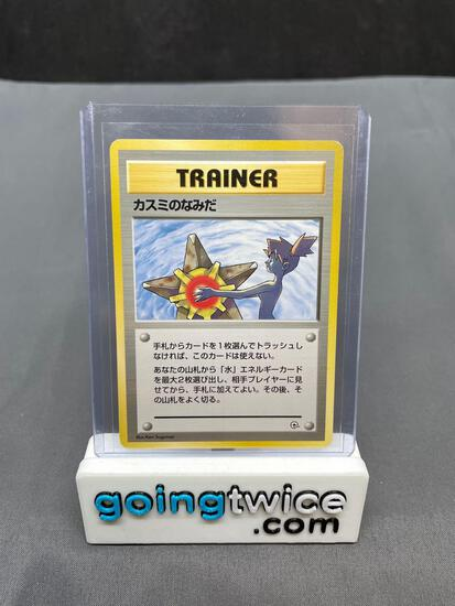 1998 Pokemon Japanese Gym Hereoes MISTY'S TEARS Vintage BANNED Trading Card