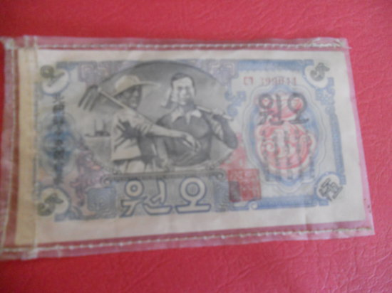 1947 Korea 5 Chow-won currency