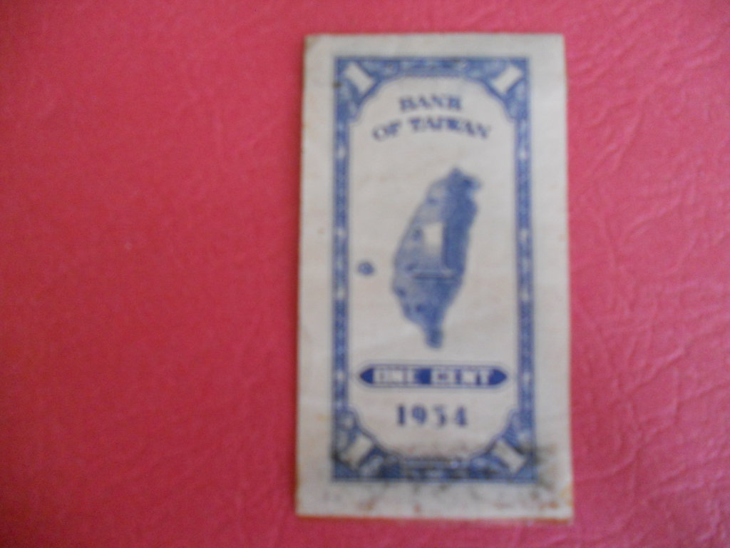 Bank of Taiwan, 1954 One Cent currency