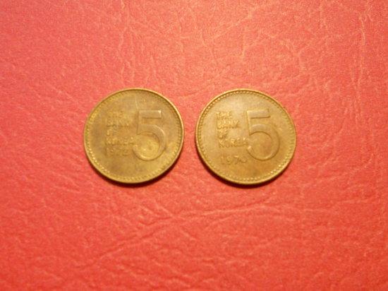 Lot of 2, Korean 5 Won, 1970 and 1972