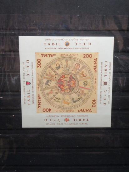 Israel Souvenir Sheet - International Philatelic Exposition