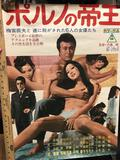 Two Vintage Japanese Adult film posters