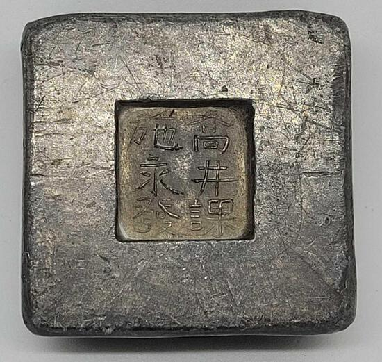 Unauthenticated Chinese Provincial Stamped Slab Ingot 447 Grams