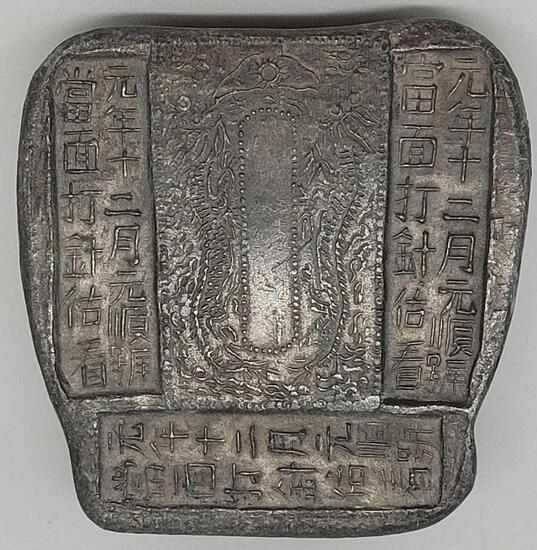 Unauthenticated Chinese Provincial Three Stamp Slab Ingot 460 Grams