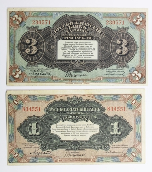 1917 ISSUE RUSSIA - CHINA