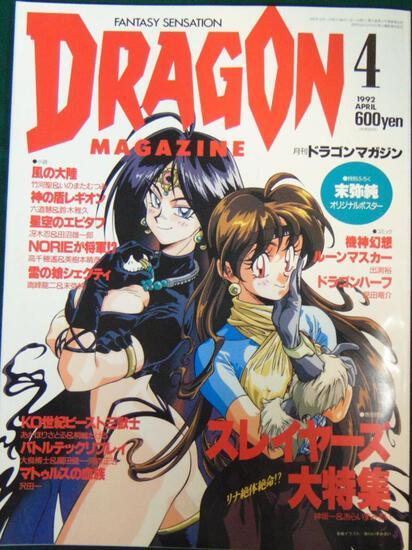 1990s Dragon Magazine - Japanese Text