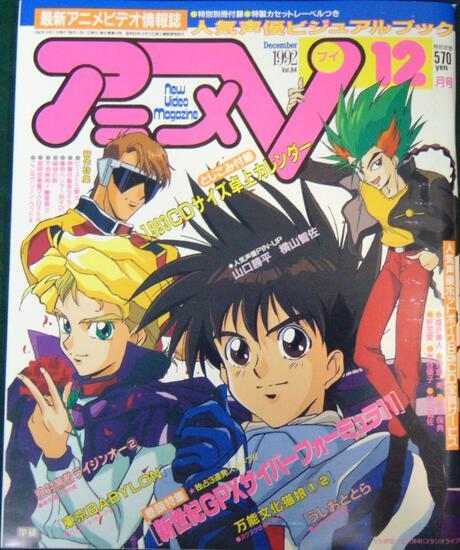 1990s New Video Anime Manga Magazine - Japanese Text
