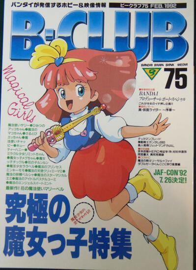 B-Club Magazine - Japanese Text
