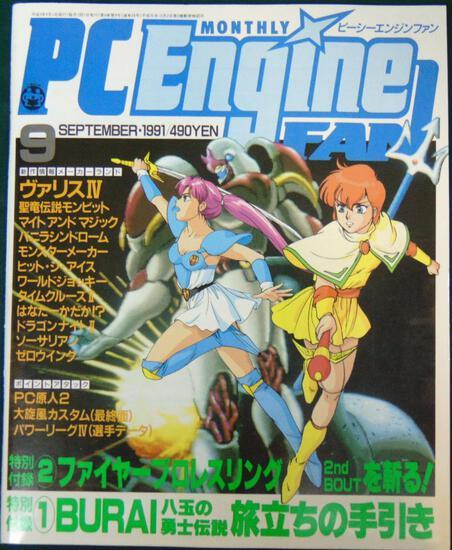 1990s PC Engine Fan Magazine - Japanese Text