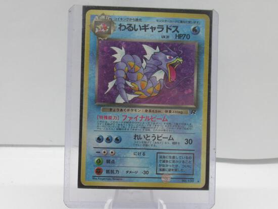 1998 Pokemon Japanese Team Rocket #130 DARK GYARADOS Holofoil Rare Trading Card