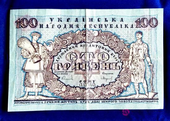 1918 Ukraine Banknote