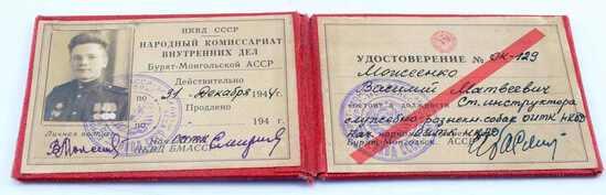SOVIET UNION NKVD IDENTIFICATION DOCUMENT