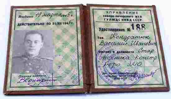 SOVIET UNION GULAG IDENTIFICATION DOCUMENT