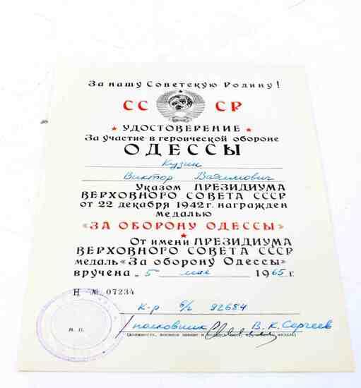 SOVIET WWII ERA VOENKOMAT MEDAL AWARD DOCUMENTS