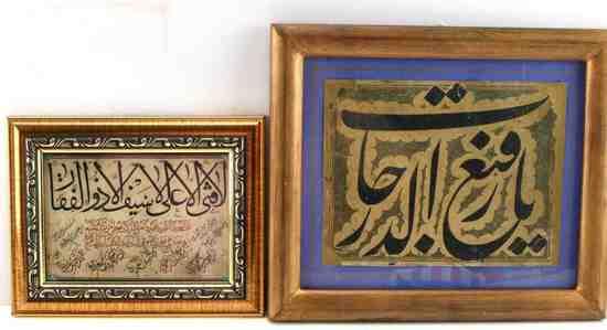 ISLAMIC ARABIC CALLIGRAPHY SCRIPT ART LOT