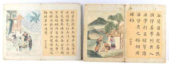 MING OR EARLY QING DYNASTY CHINESE ART MANUSCRIPT