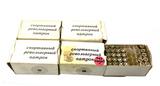 139rds. of 7.62 Nagant (7.62x38mmR) Ammunition
