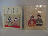 Two Japanese Doll's Day Artworks