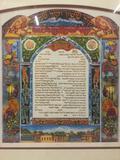Framed 2006 Hebrew etch & litho artist proof print - Ketubah - signed by artist Avram Ebgi.