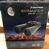 CELESTRON SKY MASTER (25X70) IN BOX