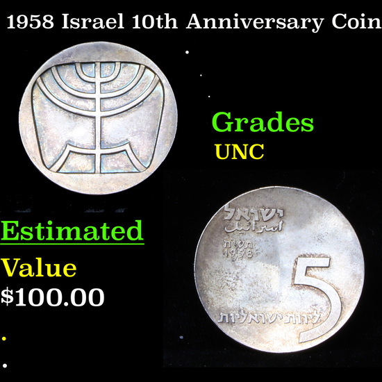 1958 Israel 10th Anniversary Coin