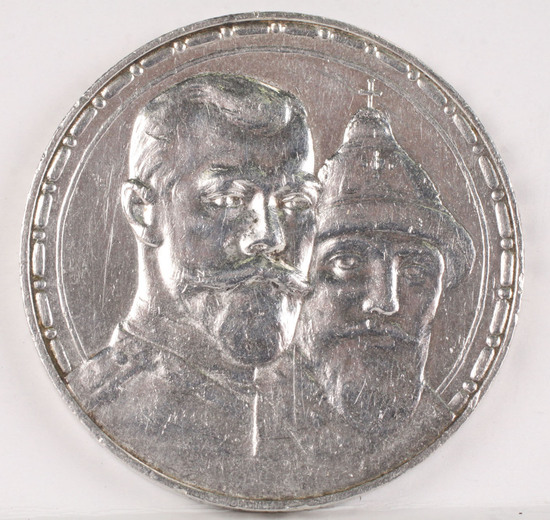 1913 Russian Imperial Coin; 300 Years of Romanov Silver Tsars