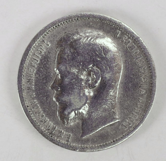 1900 Russia 50 Kepeks Silver Coin
