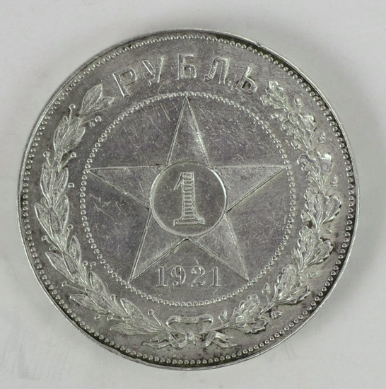1921 Russia USSR 1 Rouble Silver Coin