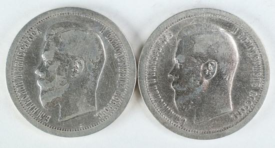 2 - 1895/1896 Russian Silver 50 Kopeks