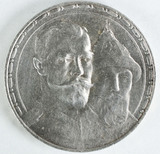 1913 Russian Imperial Silver Coin; 300 Years of Romanov Tsars