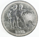 1924 Russian Soviet 1 Rouble Silver Coin, (USSR)