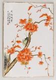 Chinese Republic Famille Rose Plaque