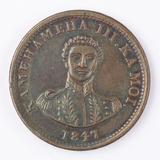 1847 Hawaii Kamehameha Cent
