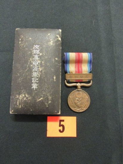 Wwii Japanese China Incident Medal