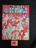 Amazing World Of Dc Comics #13/1976