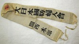 WW2 Japanese Prayer Belt?