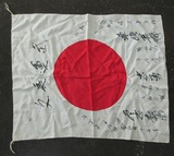 Original WW2 Japanese