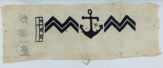 Scarce WW2 Japanese Navy Dock Worker Headband/Scarf
