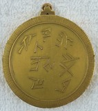 Rare WW1 Chinese Award Medallion To USN Officer-Dated 1916