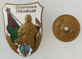Bulgarian Excellent Worker in Border Guards Award Badge