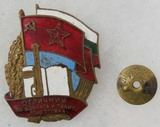 Rare High Ranking Bulgarian Award Badge for Excellence in Combat and Political Training