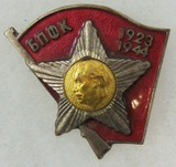Bulgarian BPFK Membership Badge