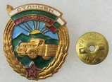 Very Rare Cold War Era Bulgarian Excellent Worker Award Badge